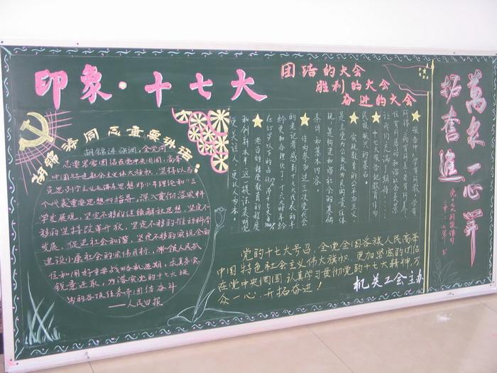 十七大的主题_校工会委员会在全校范围内举办了以\